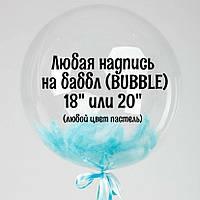 """Надпись оракал на баббл (BUBBLE) 18"""" или 20"""" (любой цвет пастель)"""