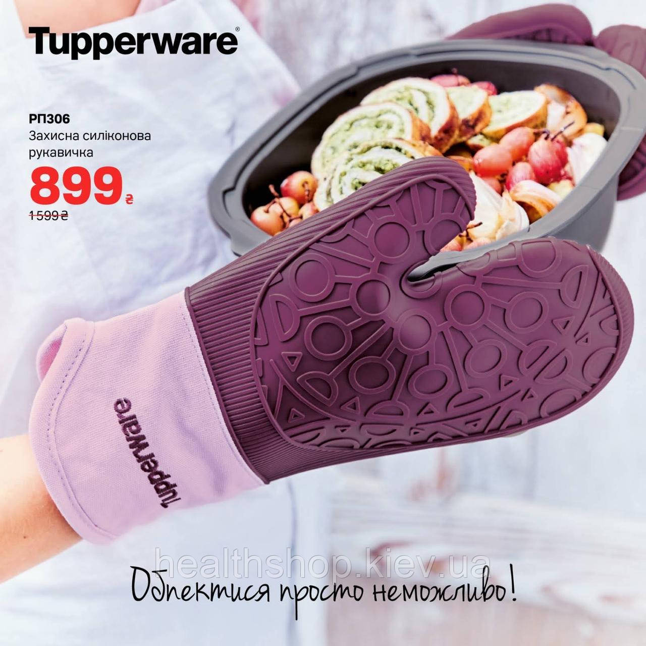Силиконовая варежка-прихватка Tupperware (Оригинал) Тапервер