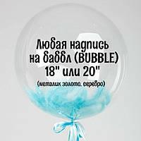 """Надпись оракал на баббл (BUBBLE) 18"""" или 20"""" (металлик золото, серебро)"""