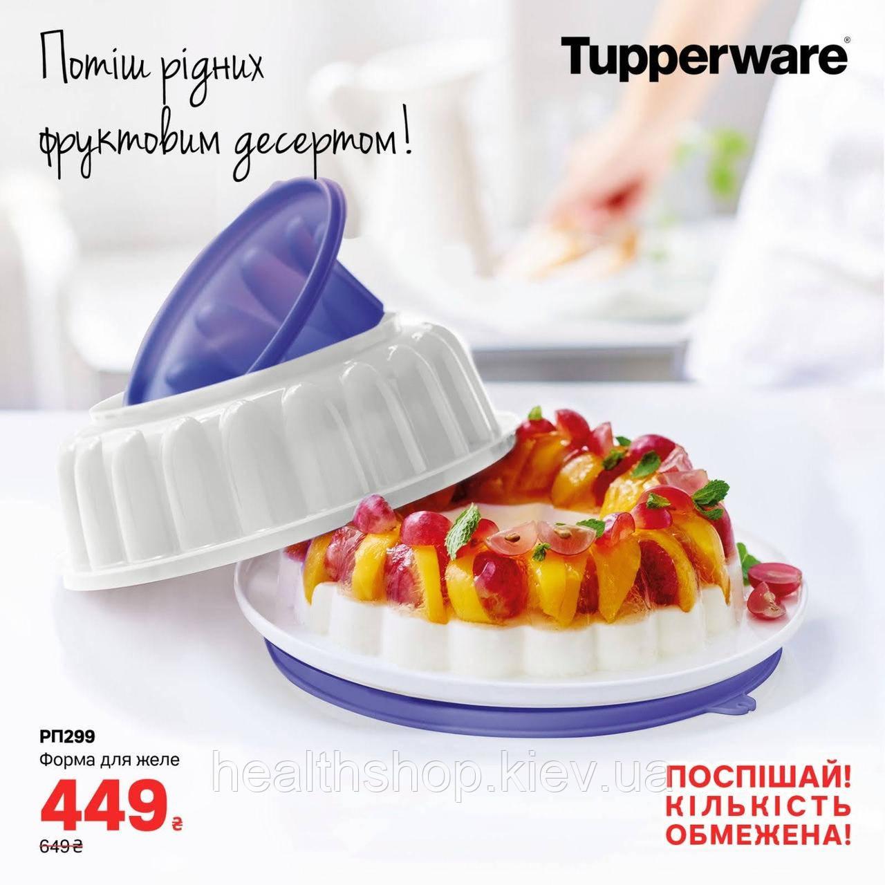 Форма для желе, холодных закусок и десертов Tupperware
