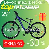 Велосипед горный мужской спортивный синий Топ Райдер 29 дюймов колеса S550  TopRider