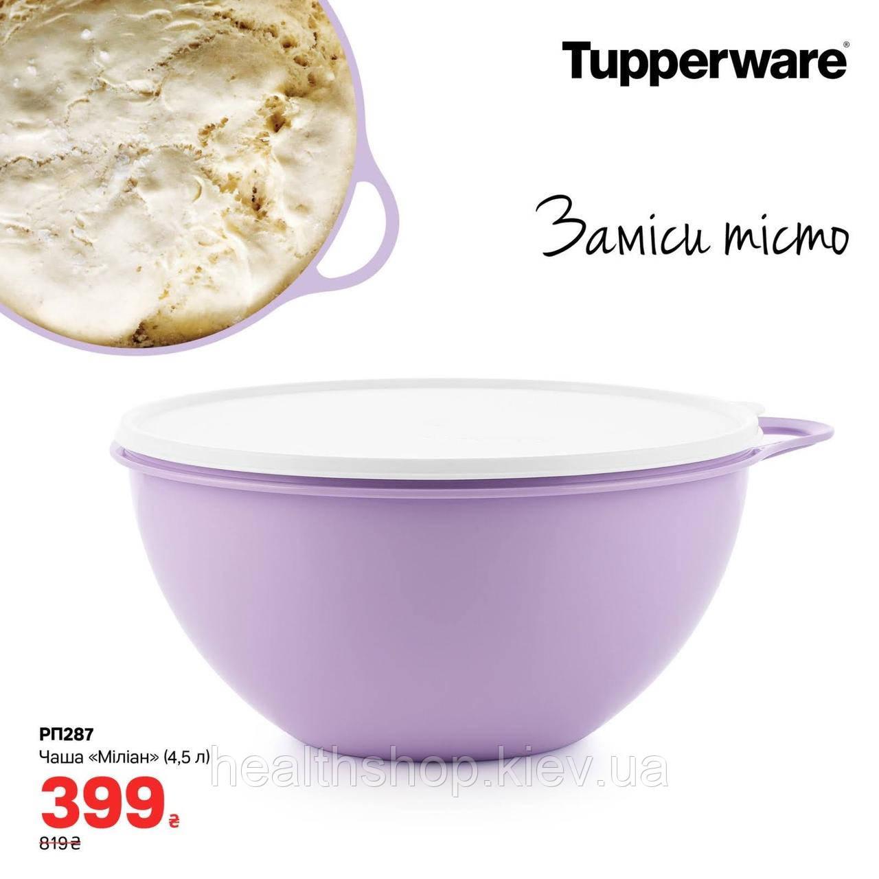 Замесочное блюдо Милиан 4,5 л Tupperware (Оригінал) Тапервер