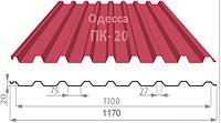 Профнастил кровельный ПК 20 толщиной 0.4 мм Китай