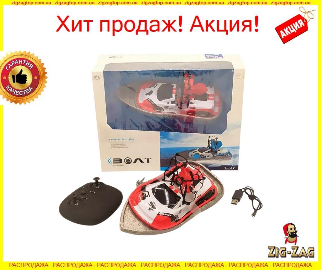 Іграшка на радіокеруванні 3 в 1 Катер-Машинка-Квадрокоптер CH405 поворот 360 ° Вміє літати, плавати, їздити