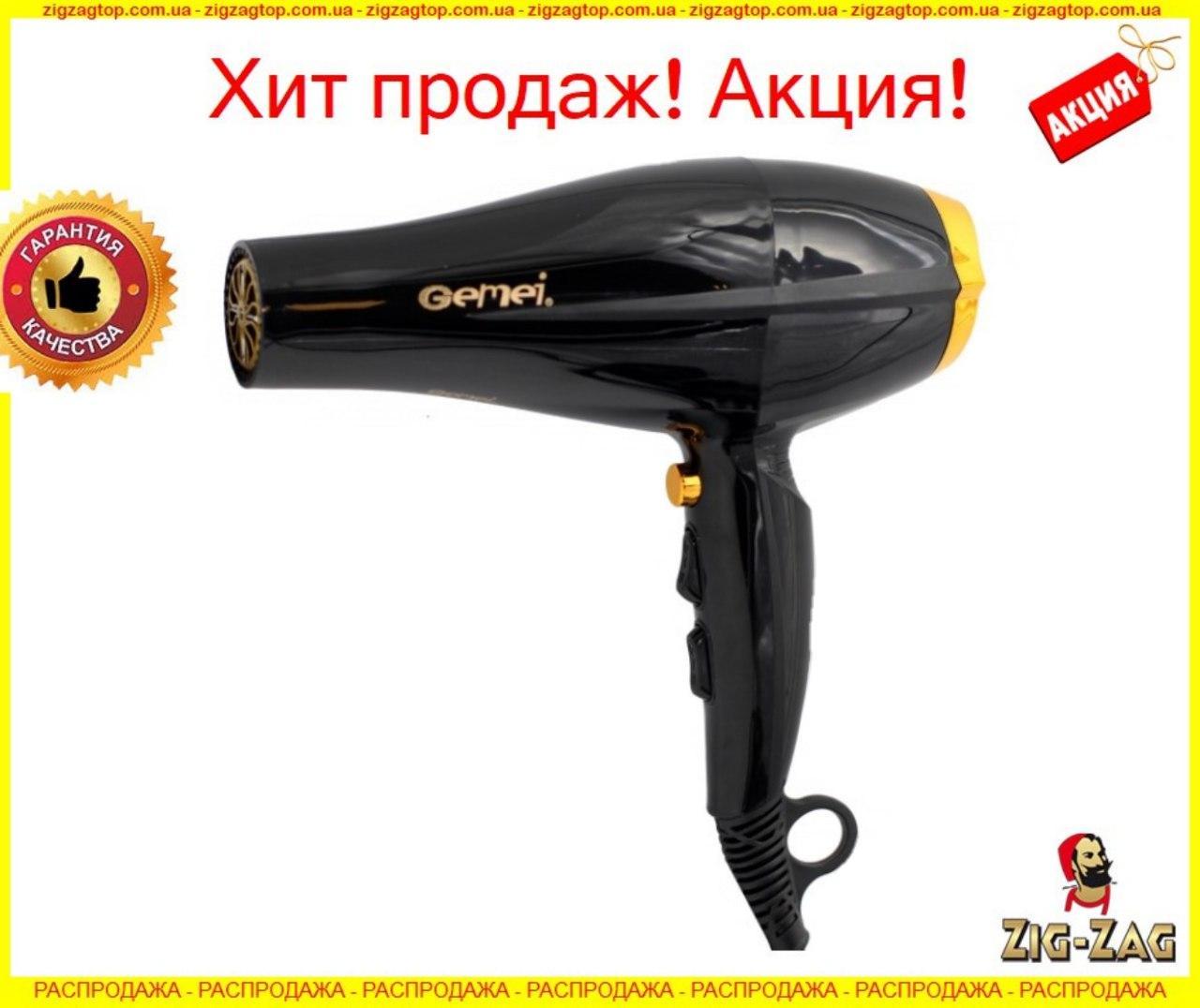 Професійний Фен для волосся Gemei GM-1780 Потужний фен режимів 3 для сушки і укладання волосся 2 насадки 2400 Вт
