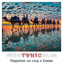 ТУНІС - летимо із Києва!