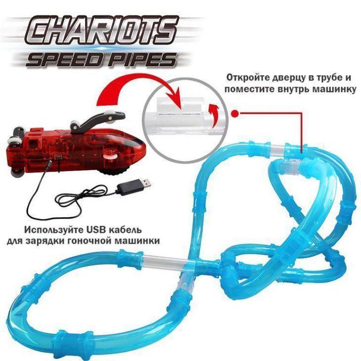 Светящийся трубопроводный автотрек Chariots speed pipes гоночный трек 55 деталей
