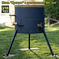 """Печь для казана """"Греция"""" 400 мм с дымоходом."""