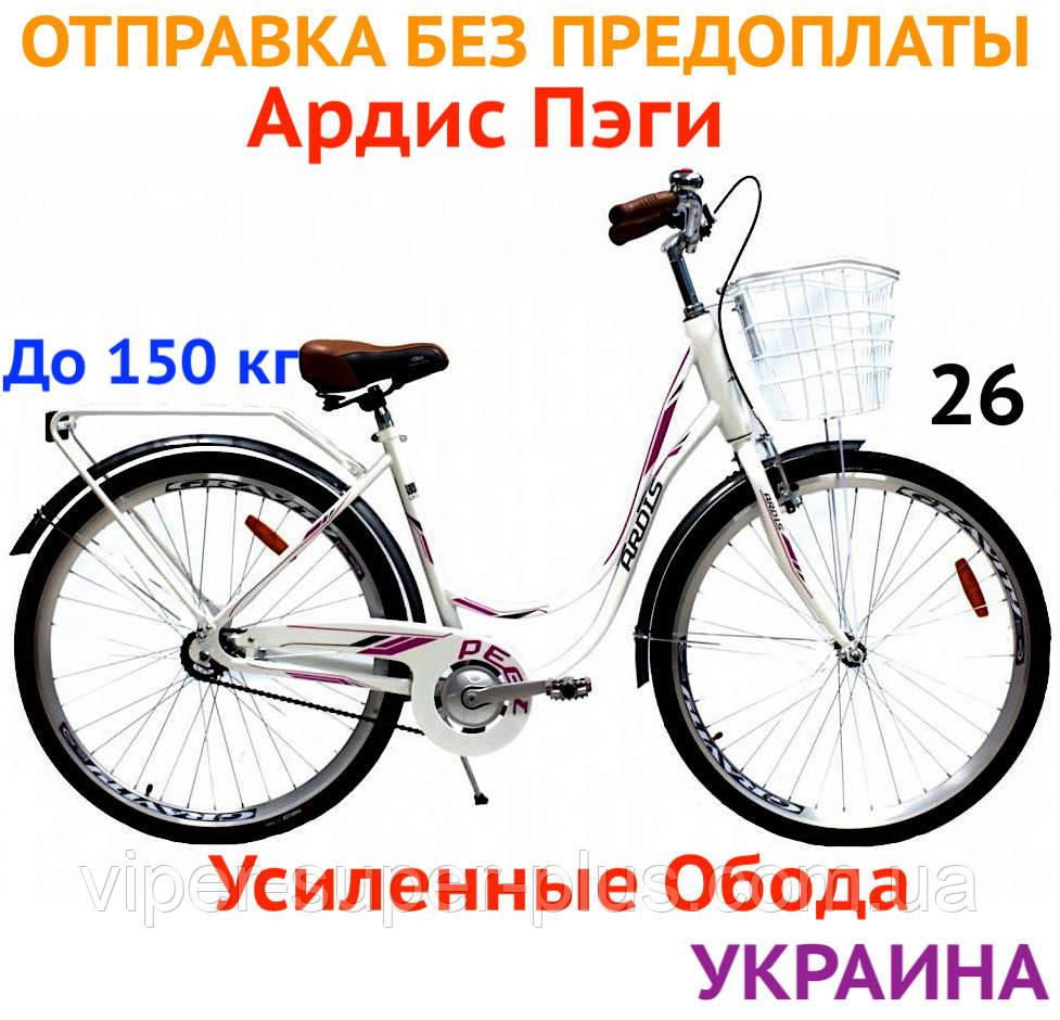 """✅ Міський Жіночий Велосипед ARDIS PEGI - 26"""", - Білий, Подвійний Обід Посилений."""