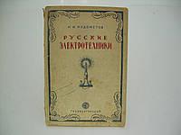 Рудометов И.И. Русские электротехники. Краткие очерки жизни и деятельности (б/у)., фото 1