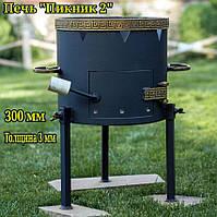 """Печь для казана """"Пикник2"""" 300 мм,толщина 3 мм, походная печь под казан, сковороду."""