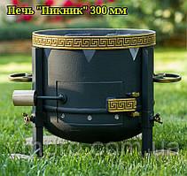 """Печь для казана """"Пикник"""" 300 мм,толщина 3 мм, походная печь под казан, сковороду."""