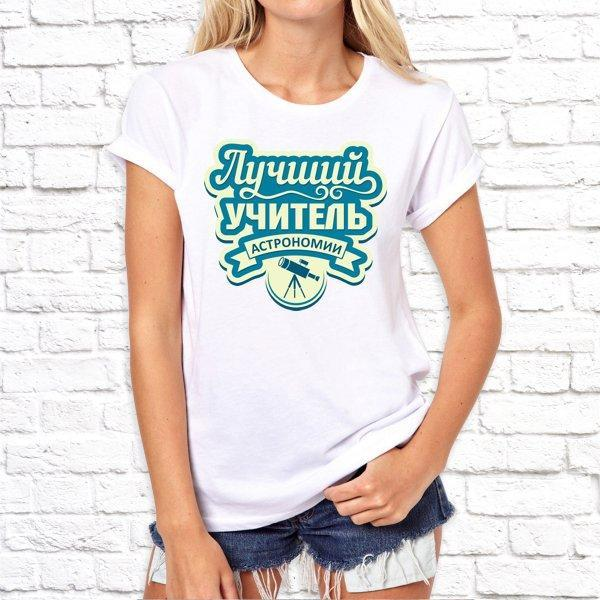 """Жіноча футболка для вчителя з написом """"Кращий вчитель астрономії"""" Push IT"""