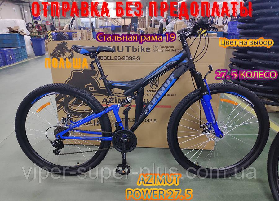 Горный двухподвесный велосипед Azimut Power 27.5 19 рама Черно - Синий