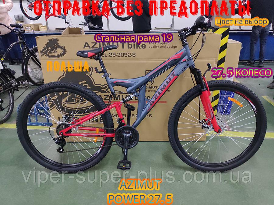 Гірський двопідвісний велосипед Azimut Power 27.5 19 рама Сіро - Червоний