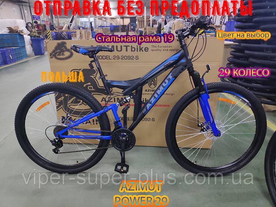 Гірський двопідвісний велосипед Azimut Power 29 19 рама Чорно - Синій