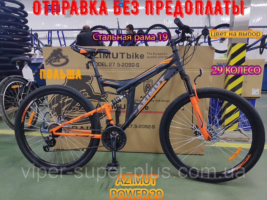 Гірський двопідвісний велосипед Azimut Power 29 19 рама Чорно - Помаранчевий