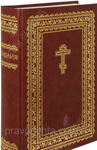 Библия. (Российское Библейское Общество)