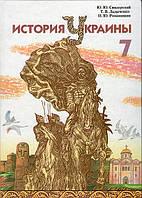 История Украины 7 класс. Свидерский Ю. Ю., Ладыченко Т. В., Романишин Н. Ю.