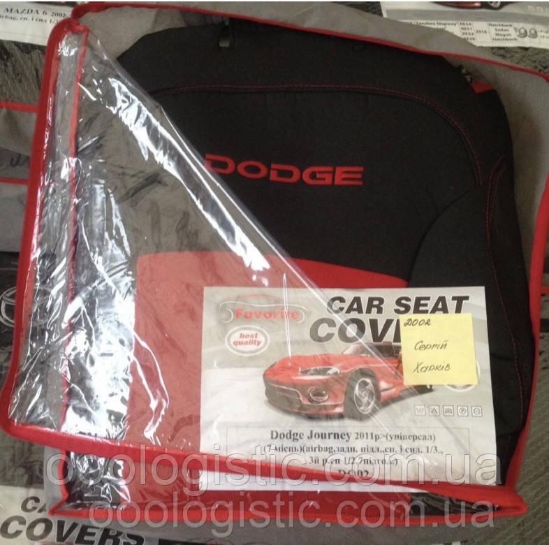 Авточохли на Dodge Journey 2011>універсал 5 місць ,Додж Журней 7 місць