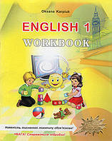 Робочий зошит. Англійська мова 1 клас. Карп'юк О. Д.
