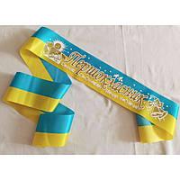 Першокласник: Жовто-блакитна атласна стрічка для першокласника