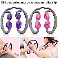 Роликовий кільцевої масажер для різних груп м'язів Joylove - хороший, корисний подарунок, фото 1