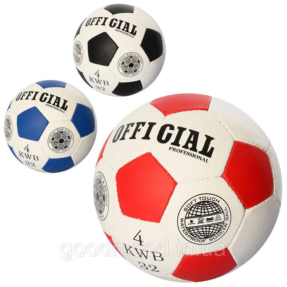М'яч футбольний OFFICIAL 2501-20 розмір 4, ПУ, 32 панелі, ручна работа, 390-400г,3 кольори,кул.