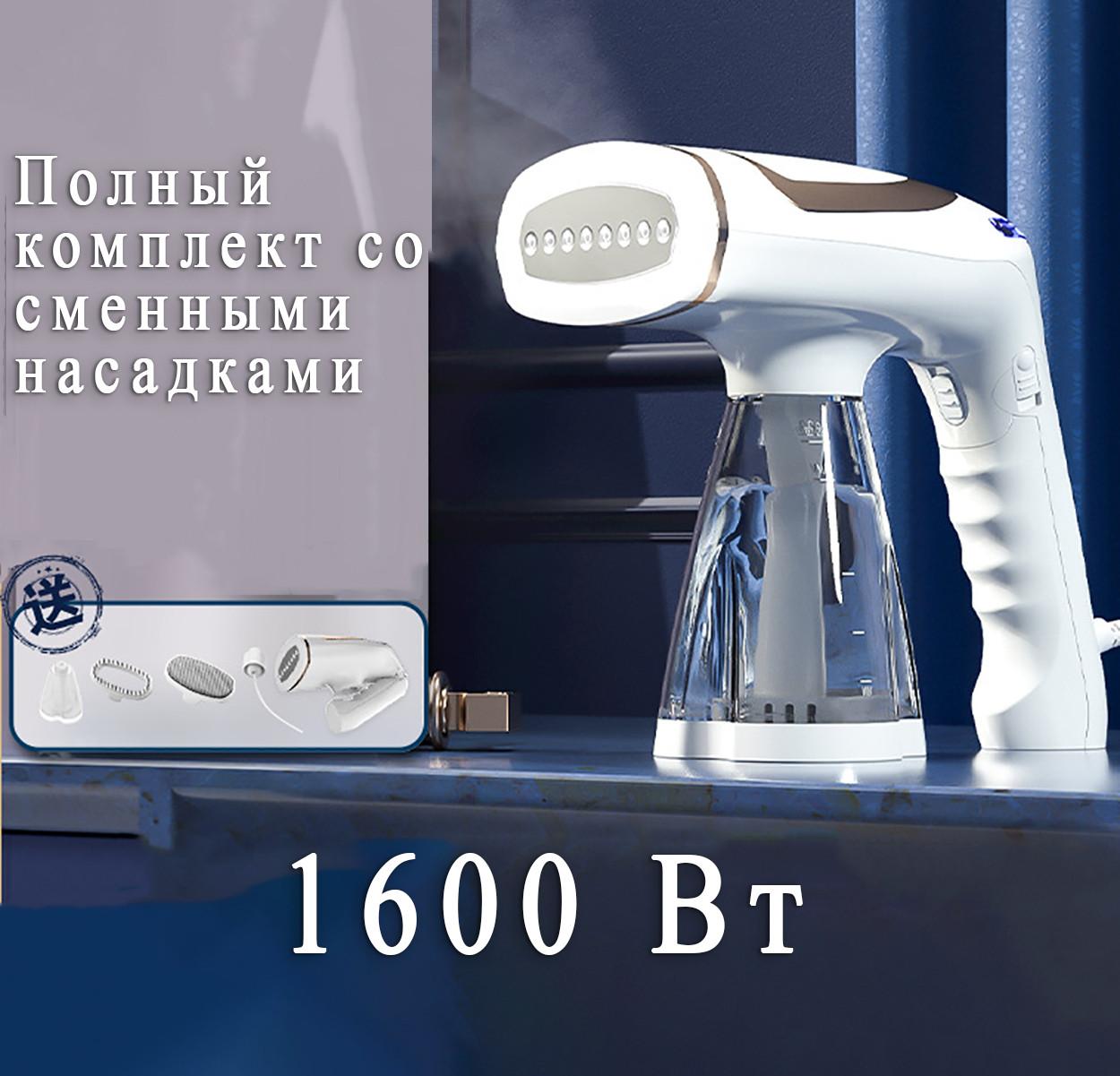 Відпарювач KQ01 ручний, вертикальний. Відпарювач для одягу, парова праска 1200 Вт