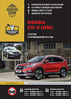 Книга Honda CR-V с 2012-16 бензин, дизель Руководство по эксплуатации, техобслуживанию, ремонту