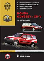 Книга Honda CR-V, Odyssey 1995-2001 Руководство по обслуживанию и ремонту, эксплуатации