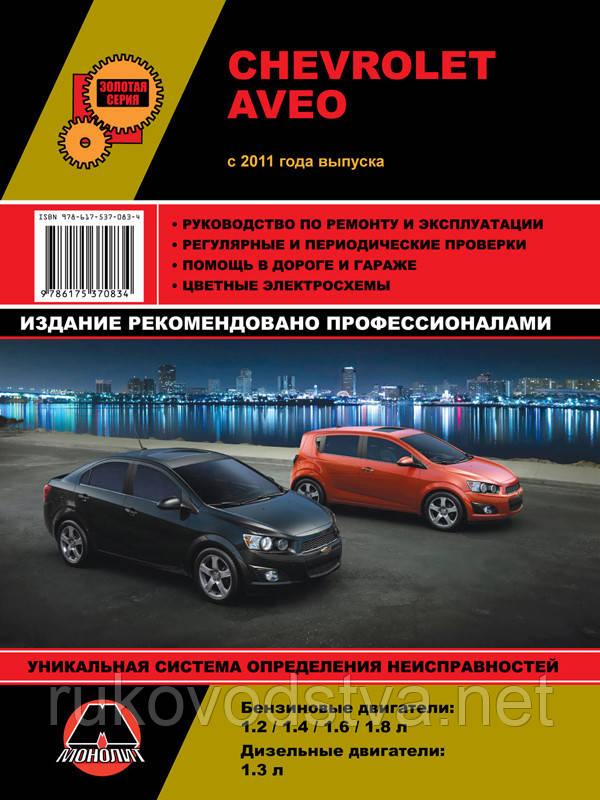 Книга Chevrolet Aveo с 2011 бензин, дизель Справочник по ремонту, диагностике, эксплуатации