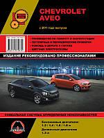 Книга Chevrolet Aveo с 2011 бензин, дизель Справочник по ремонту, диагностике, эксплуатации, фото 1
