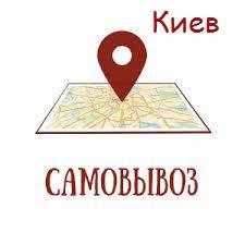 САМОВИВІЗ р. в Київ