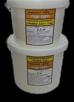 Смола епоксидна КЕ «Hobby-221» - 7,3 кг