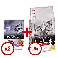 Purina Pro Plan Original Kitten 1,5 кг+2 пауча в подарунок для кошенят