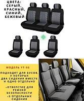 Чехлы для автокресел, чехлы на сиденья в авто универсальные, модель YT 02 (2+1+1+1+1)