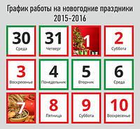 Наш график работы на новогодние праздники 2016