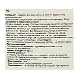 Байварол (флуметрин) Байер. Германия. (4 полоски-1блистер), фото 3