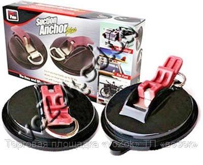 Фиксирующие вакуумные присоски для крепления на автомобиле Suction Anchor Plus