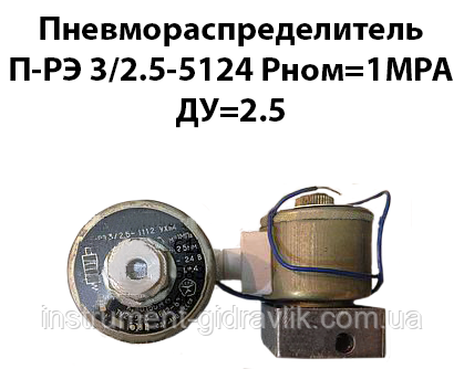 Пневморозподілювач П-РЕ 3/2,5-5124 Рном=1МРа Ду=2,5