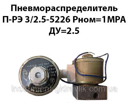 Пневмораспределитель П-РЭ 3/2,5-5226 Рном=1МРа Ду=2,5