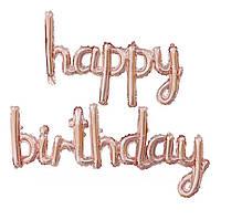 "Фольгований напис ""Happy Birthday"" прописом (рожеве золото) 17"""