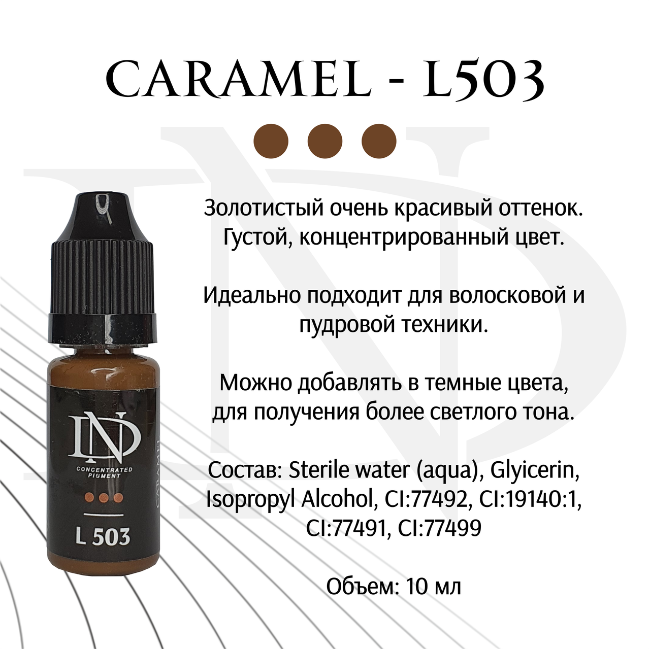 Пігмент для брів Сaramel - L-503