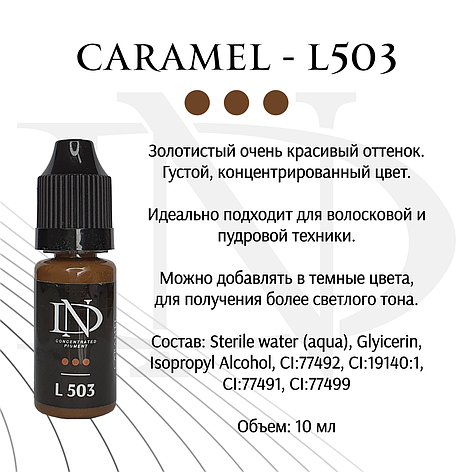 Пігмент для брів Сaramel - L-503, фото 2
