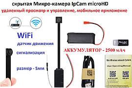 Мини-камера IpCam microHD (WiFi) p2p, IP - 2500мАч  -  (удаленный просмотр)