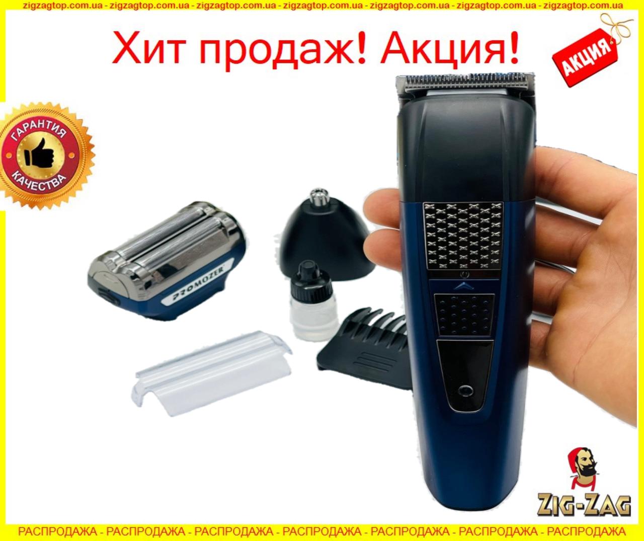 Електробритва Pro Mozer Mz 2030 акумуляторна, Бритва Стайлер Тример 3в1 для бороди, носа і вух НОВИНКА!