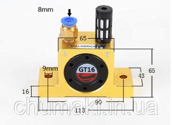 Пневмовибратор турбинный GT-16
