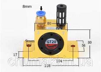 Пневмовибратор турбінний GT-20