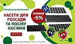🔥 Знижка 5% на Касети для вирощування розсади